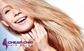 Терапия за коса с BES Silkat Nutritivo, измиване и изсушаване - без или със подстригване