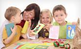 Подарете развлечение на малчугана! 3 часа игри с Арт занимания