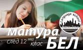Онлайн курс - подготовка за матура по БЕЛ за ученик в 12 клас