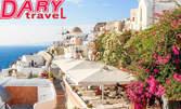 Екскурзия до Санторини в края на Септември! 4 нощувки със закуски и транспорт