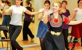 5 посещения на народни танци за средно напреднали