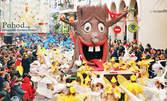 На карнавал в Гърция! Екскурзия до Ксанти, Сандански, Мелник и Рупите с нощувка, закуска и транспорт