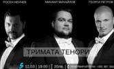 Концерт на Тримата български тенори - на 12 Март