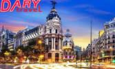 Шопинг в Мадрид! Екскурзия с 3 нощувки със закуски, плюс самолетен транспорт и възможност за посещение на Толедо