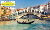 Посети Венеция! 3 нощувки със закуски, плюс транспорт и възможност за Мантуа, Верона и Сирмионе