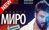 Концерт на Миро на 31 Август в Летен театър - Варна