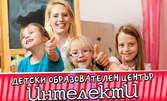 Лятна занималня за деца от 5 до 11г - еднодневна или седмична