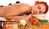 Hot Stone масаж на гръб, масажна яка и ръце или аромамасаж на цяло тяло