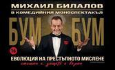 """Премиера! Комедийният моноспектакъл на Михаил Билалов """"Бум-бум: Еволюция на престъпното мислене"""" на 8 Септември"""