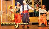 "Оперетата ""Българи от старо време"" на 26 Октомври"