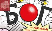 """Разтърсващо забавната комедия на абсурда """"Бог"""" на Уди Алън - на 17 Февруари"""