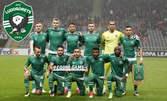 Изживейте срещата от Лига Европа: Лудогорец (Разград) - Спортинг (Брага) на 2 Ноември
