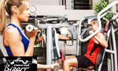 2 едномесечни карти за неограничен достъп до фитнес
