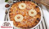 Пица по избор, приготвена на пещ на дърва