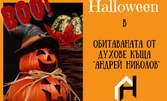 Хелоуин програма с артистични изпълнения, циркови артисти и илюзионист, плюс бургер и питие
