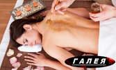Релаксиращ филипински масаж на цяло тяло и масаж на лице, или спортен масаж на цяло тяло и рефлексотерапия