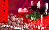 За 14 Февруари! Напитки с 50% отстъпка, или куверт със салата, основно ястие и десерт