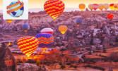 Обиколи из Турция