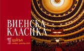"""Най-доброто от Моцарт и Хайдн в концерта """"Виенска класика"""" на 14 Ноември"""