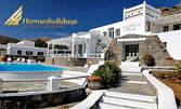 Посети Миконос