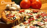 """Голяма пица """"Оноре"""" за истинска наслада"""