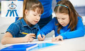 Курс по английски език за деца от 2 до 5 клас - начинаещи или напреднали