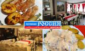Руска кухня! Основно ястие и десерт, по избор
