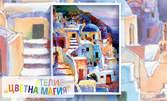 """3 часа рисуване с акварел на тема """"Аурора"""", плюс чаша вино или чай - на 14 Август"""