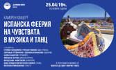 """Камерният концерт """"Испанска феерия на чувствата в музика и танц"""" на 25 Април"""