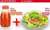 """Свежа салата """"Цезар"""" и фреш от моркови - за 2.99лв"""