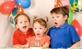 Детско парти за до 15 деца с меню, аниматор и подарък