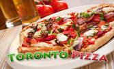 12 хрупкави панирани крилца с порция пържени картофки, или голяма пица по избор