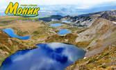 Екскурзия до Седемте рилски езера, Ресиловски манастир, Цари Мали град и Овчарченски водопад! 2 нощувки със закуски и транспорт