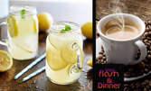 1 или 2 броя кафе Lavazza, плюс лимонада по избор и наргиле
