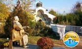 Ноември из Югозападна България! Еднодневна екскурзия до Рупите, Петрич, Хераклея Синтика и Самуиловата крепост