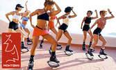 2 посещения на народни танци, кизомба, пилатес, гимнастика, Kangoo Jumps или Fat Burning Yogalates