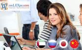 Онлайн курс по руски, китайски, арабски или японски език, нива А1 и А2, плюс IQ тест