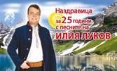 """Концертът """"Наздравица за 25 години с песните на Илия Луков"""" - на 1 Март"""