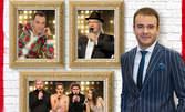 """Концерт-спектакълът на Йордан Марков, Драго Драганов, Стефан Диомов и група Петте сезона """"Да пеем заедно"""" - на 25.06"""
