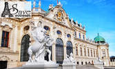 Септемврийска екскурзия до Виена, Мюнхен и Линц! 4 нощувки със закуски, плюс самолетен билет и възможност за Баварските замъци