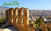 През Май в Атина! 3 нощувки със закуски, плюс самолетен билет