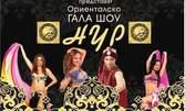 Международно гала шоу с Ориенталски танци на 20 Януари