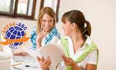 Курс по английски или немски език за ниво А1, или курс по немски за ученици в 9 клас