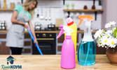 Посещение на домашна помощница за почистване на дом в рамките на 4 часа