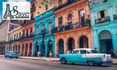 Посети Куба