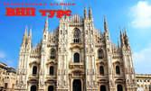 През Юли в Милано и Бергамо! 3 нощувки със закуски и самолетен транспорт от Пловдив, плюс възможност за езерото Комо