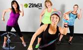 Радвижете се с усмивка! 4 посещения на Zumba Fitness