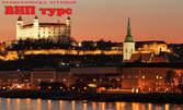 Посети Братислава