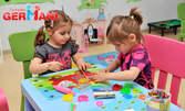 Един месец в Частна немска детска градина, с храна и уроци по плуване - за 349лв