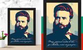 Рамкиран портрет на Христо Ботев в поп арт стил, плюс бонус - знаме на България